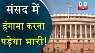 राज्यसभा: सख्त होंगे नियम, | संसद में हंगामा करना पड़ेगा भारी! | Parliament latest news | Rajyasabha