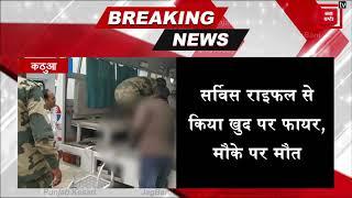 BSF के असिस्टेंट कमांडेंट ने खुद को मारी गोली, मौके पर मौत,UP का था रहने वाला