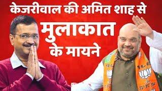 शाह और केजरीवाल की मुलाकात, क्या AAP और BJP के बीच अब ALL IS WELL !
