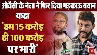 """AIMIM नेता Waris Pathan का भड़काऊ बयान कहा """"15 करोड़ मुस्लिम 100 करोड़ पर भारी।"""""""