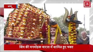 शिवरात्रि पर जम्मू में निकली शिव की मनमोहक बारात,भक्तिमय हुआ माहौल