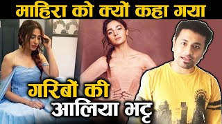 Mahira Sharma Reaction On Trolling Her As Gareebon Ki Alia Bhatt | Bigg Boss 13 Fame