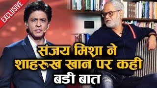 Exclusive: Sanjay Mishra Talks On Shahrukh Khan Like Never Before | Kaamyaab Movie