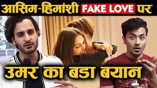Umar Riaz On Asim-Himanshi LOVE Being Called FAKE | Bigg Boss 13 Fame