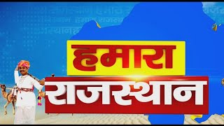 DPK NEWS || हमारा राजस्थान || राजस्थान की हर खबर || 20.02.2020 || TOP NEWS
