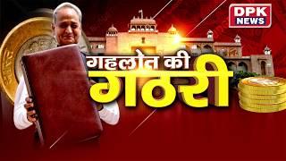 Rajasthan Budget 2020-21|देखिये क्या रहा राजस्थान के बही खाते में |DPK NEWS