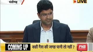 Deputy Cm Dushyant Chautala ने प्रेस कॉन्फ्रेंस में कहीं ये बड़ी बातें...
