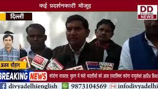 नगर निगम कर्मचारियों ने तीनों निगम आयुक्त की शव यात्रा निकाली|| Divya Delhi News