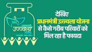 देखिए प्रधानमंत्री उज्ज्वला योजना से कैसे गरीब परिवारों को मिल रहा है फायदा... #UjjwalaYojana