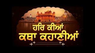 ਹਰਿ ਕੀਆ ਕਥਾ ਕਹਾਣੀਆਂ । Episode - 147 | Dainik Savera