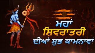 Maha Shivratri की सभी को हार्दिक शुभकामनाएं