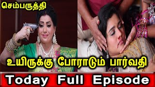 SEMBARUTHI SERIAL TODAY FULL EPISODE|SEMBARUTHI SERIAL 20th Feb 2020|SEMBARUTHI 20/02/2020 EPISODE