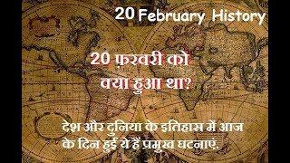 देखिये 20 फरवरी को हुईं विश्व की महत्वपूर्ण घटनाएं, जिन्होंने बनाया इस तारीख को हम सबके लिए ख़ास ?