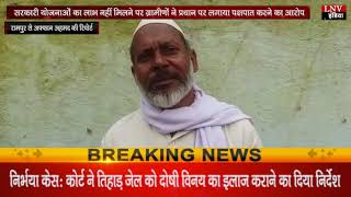 सरकारी योजनाओं का लाभ नहीं मिलने पर ग्रामीणों ने प्रधान पर लगाया पक्षपात करने का आरोप