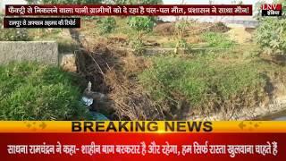 फैक्ट्री से निकलने वाला पानी ग्रामीणों को दे रहा है पल-पल मौत, प्रशासन ने साधा मौन!