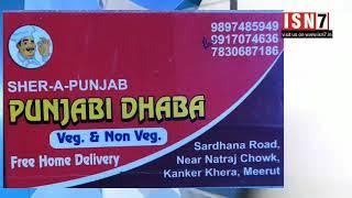 Punjabi dhaba kanker khera.. ISN7
