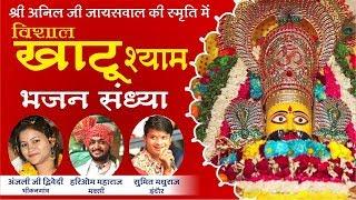खाटू श्याम जी का धमाकेदार भजन|| khatu bhajan || live || thikari || bhajan sandhya ||