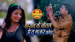 सराब के बोतल में तू नजर आवे लू - Durga Aditya - Bhojpuri HIt Songs 2020
