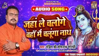 जहा ले चलोगे वहा में चलूंगा नाथ - Pt.Shree Somnath Sastri - Latest Bhajan Songs 2020