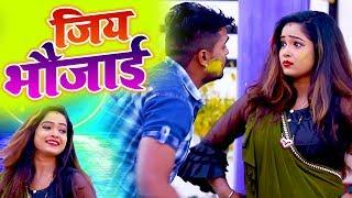 #VIDEO_SONG | #Antra Singh | होली में जिय भउजाई | #Nikhil Srivastava | Bhojpuri Holi Songs 2020