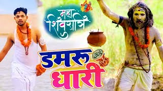 महाशिवरात्रि Special || Ankush Raja || डमरू धारी || Shiva Stotram || Original Powerful & Best Trance
