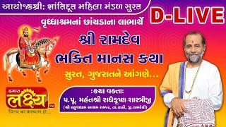 Ramdevbhakti Manas Katha || Radhekrushna Shastriji || Surat || Day 1 || Session 2