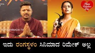 ಕೆಜಿಎಫ್ ಪ್ರಶಾಂತ್ ನೀಲ್ ಬೆನ್ನೆಲುಬಾಗಿ ನಿಂತಿದ್ದಾರೆ | Director Mahesh Kumar | Madagaja Press Meet