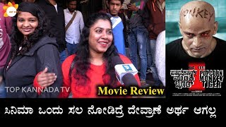 Popcorn Monkey Tiger Movie Response and Review | Dolly Dhananjay | Suri | Kannada Movie Review