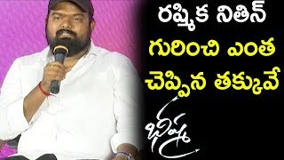 Director Venky Kudumula Speech @ Bheeshma Movie Team Interaction With Media | Nithin | Rashmika