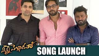 Ninne Pelladatha Movie Song Launch By Adivi Sesh || Bhavani HD Movies
