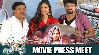 Swecha Movie Press Meet | Mangli | Bhavani HD Movies