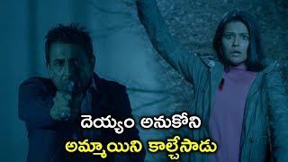 దెయ్యం అనుకోని అమ్మాయిని కాల్చేసాడు | 2020 Telugu Movies | Mayadevi (Aake)