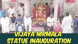 Vijaya Nirmala Statue Inauguration | Super Star Krishna | Mahesh Babu | Naresh | Bhavani HD Movies
