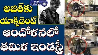 Thala Ajith Risk Bike Race Went Wrong   Hero Ajith Bike Race Mishap Exclusive   Top Telugu TV