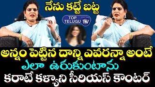 Actress Karate Kalyani About Telugu Industry | BS Talk Show | Sri Reddy | Top Telugu TV Interviews