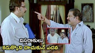 విస్తరాకులు కడుక్కొని దాచుకునే ఎదవ.. | Latest Telugu Movie Scenes | Venkatesh | Trisha
