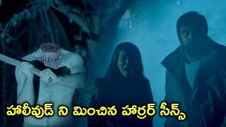 హాలీవుడ్ ని మించిన హార్రర్ సీన్స్ | 2020 Telugu Movies | Mayadevi (Aake)