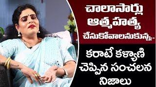 Karate Kalyani Interview: చాలాసార్లు ఆత్మహత్య చేసుకోవాలనుకున్న | BS Talk Show | Top Telugu TV