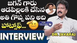 DR T. Jayaram Exclusive Interview | Sugali Preethi | AP Political News | Top Telugu TV Interviews