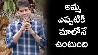 Super Star Mahesh Babu Speech | Vijaya Nirmala Statue Inauguration | Bhavani HD Movies