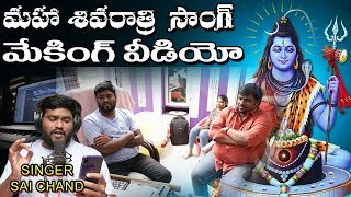 Shivaratri Song 2020 | Saichand Maha Shivaratri Making Song Video | Devotional Songs | Top Telugu TV