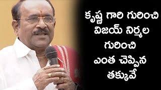 Paruchuri Gopala Krishna Speech | Vijaya Nirmala Statue Inauguration | Bhavani HD Movies