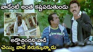 వాడి చెయ్యి వాడే నరుక్కున్నాడు | Latest Telugu Movie Scenes | Venkatesh | Trisha