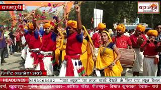 धरमपुरी में  बिल्वामृतेश्वर महादेव का रजत मुकुट भव्य शाही सवारी के रूप में निकाला गया