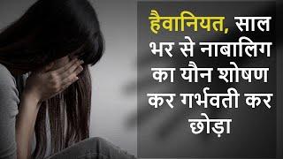 Hamirpur | यौन उत्पीड़न और बलात्कार का सनसनीखेज मामला, नाबालिग को गर्भवती कर कानपुर में छोड़ा