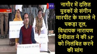 Nagaur | दलित युवकों से मारपीट का मामला, MLA Narayan Beniwal ने की SP को निलंबित करने की मांग