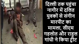 Nagaur Crime News | सीएम गहलोत और राहुल गांधी ने किया ट्वीट, दलित युवकों से संगीन मारपीट का मामला