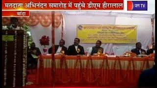 Banda| मतदाता अभिनंदन समारोह मे पहुंचे डीएम  Hiralal, अधिवक्ताओं ने किया जोरदार स्वागत | Jan tv