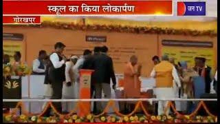 Gorakhpur| मुख्यमंत्री Yogi पहुंचे गोरखपुर  ,स्कूल का किया लोकार्पण | Jantv