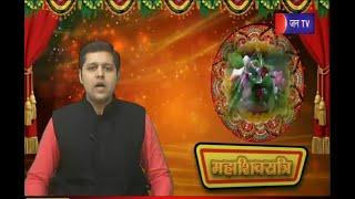 Jaipur | Mahashivaratri का पर्व आज, शिवालयों में उमड़े श्रद्धालु |Jan tv
